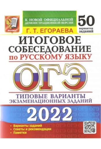 ОГЭ 2022 Итоговое собеседование по русскому языку 50 вариантов, автор Егораева