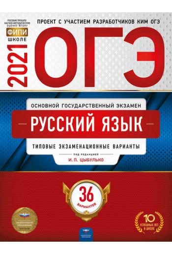 ОГЭ-2021 Русский язык 36 вариантов автор Цыбулько