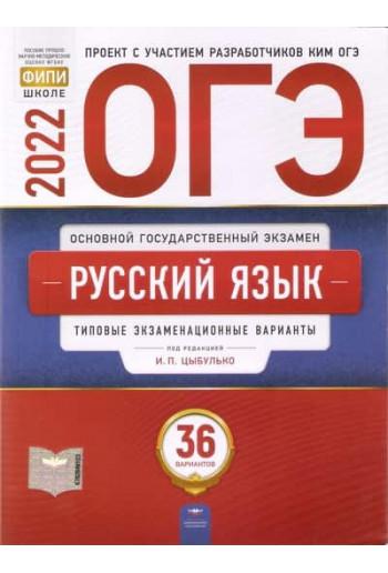 ОГЭ-2022 Русский язык 36 вариантов автор Цыбулько