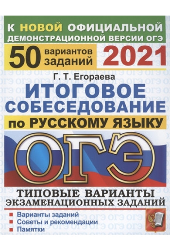 ОГЭ 2021 Итоговое собеседование по русскому языку 50 вариантов автор Егораева