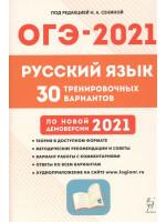 ОГЭ-2021. Русский язык. 30 тренировочных вариантов. Авторы Сенина, Гармаш. Издательство Легион