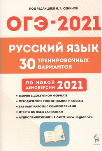 ОГЭ-2021 Русский язык 30 тренировочных вариантов автор Сенина