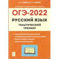ОГЭ-2022. Русский язык. Тематический тренинг. Авторы Сенина, Гармаш. Издательство Легион