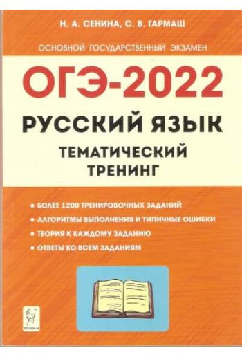 ОГЭ-2022 Русский язык Тематический тренинг автор Сенина