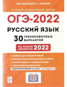 ОГЭ-2022. Русский язык. 30 тренировочных вариантов. Автор Сенина. Издательство Легион