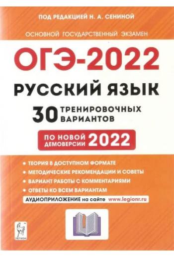 ОГЭ-2022 Русский язык 30 тренировочных вариантов автор Сенина