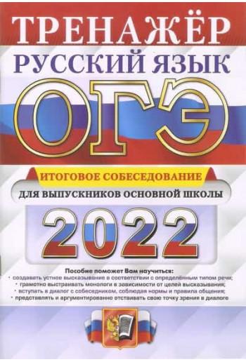 ОГЭ 2022 Тренажёр Итоговое собеседование по русскому языку. Автор Егораева