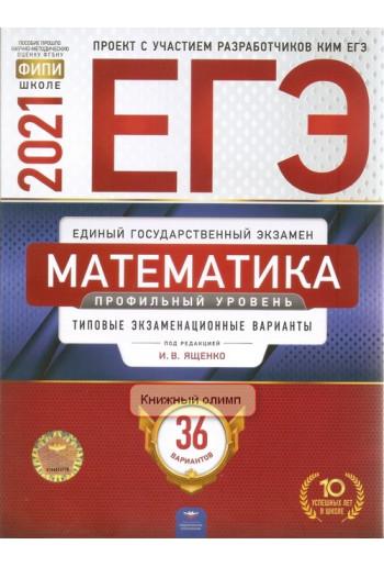 ЕГЭ-2021 Математика Профильный уровень 36 вариантов Авторы Ященко, Высоцкий, Коновалов