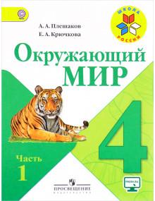 Окружающий мир. 4 класс. Учебник в 2-х частях. Авторы Плешаков, Крючкова