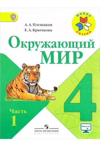 Окружающий мир. 4 класс. Учебник в 2 частях. Авторы Плешаков, Крючкова (ФГОС). Малый формат
