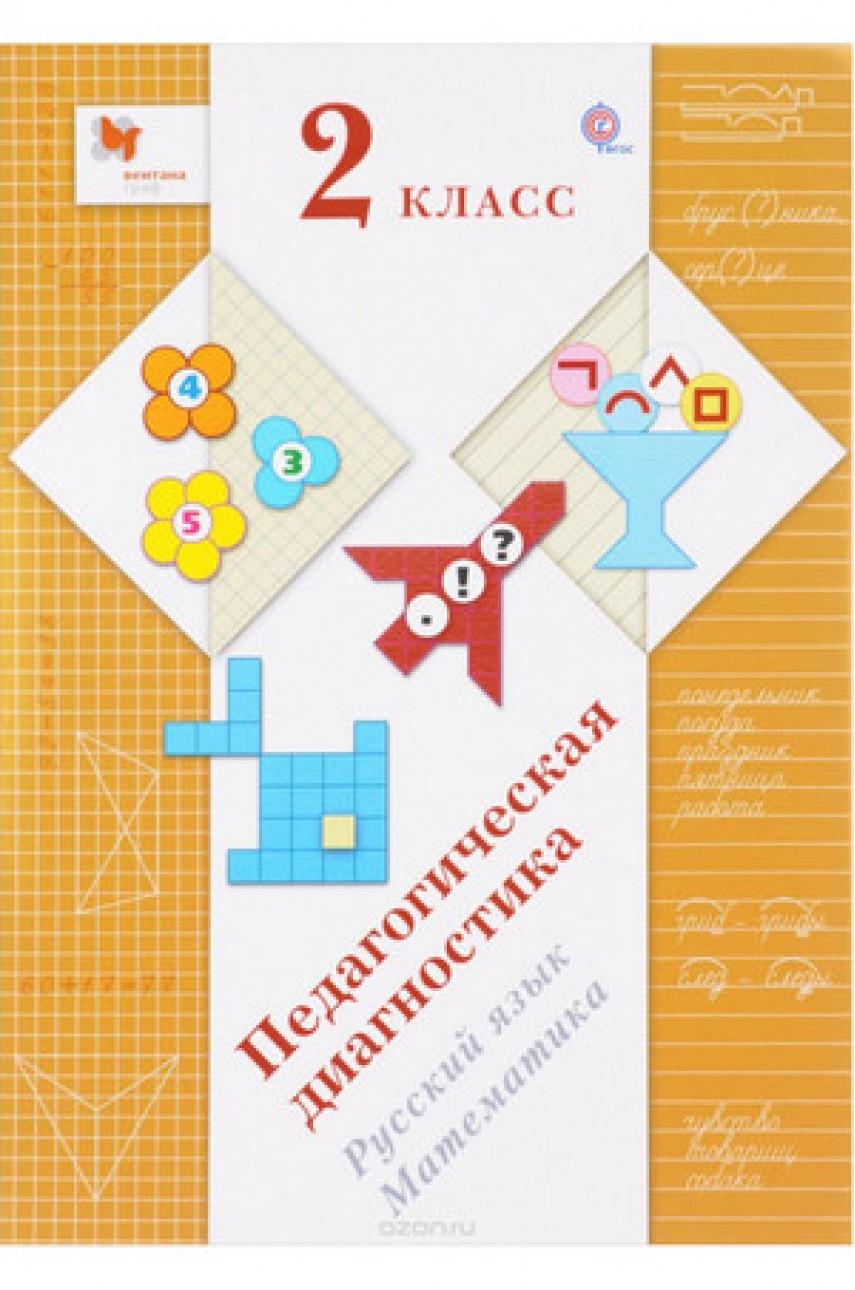 Педагогическая диагностика. Русский язык, математика. 2 класс
