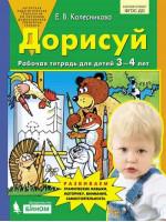 Дорисуй. 3-4 лет. Автор Колесникова