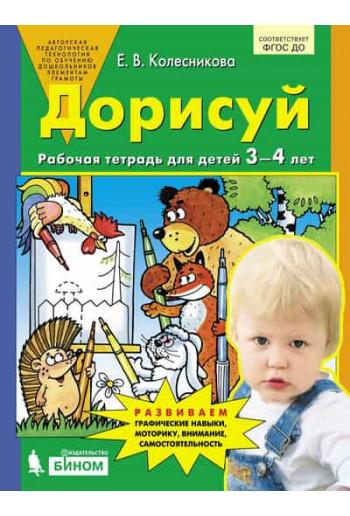 Дорисуй. Рабочая тетрадь для детей 3-4 лет. Автор Колесникова
