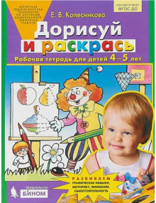 Дорисуй и раскрась. 4-5 лет. Автор Колесникова