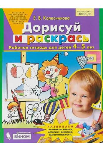 Дорисуй и раскрась. Рабочая тетрадь для детей 4-5 лет. Автор Колесникова