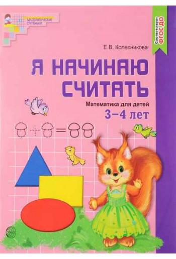 Я начинаю считать. Рабочая тетрадь для детей 3-4 лет. Автор Колесникова