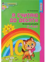 Я считаю до десяти. 5-6 лет. Цветная. Автор Колесникова