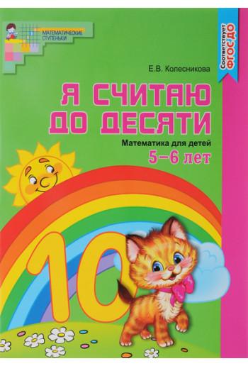 Я считаю до десяти. Математика для детей 5-6 лет. В цвете. Автор Колесникова