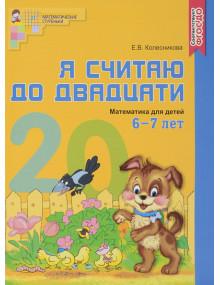 Я считаю до двадцати. 6-7 лет. Цветная. Автор Колесникова