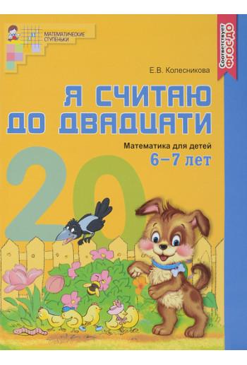 Я считаю до двадцати. Математика для детей 6-7 лет. В цвете. Автор Колесникова