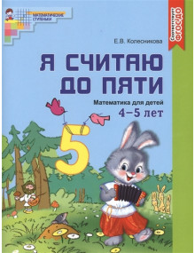 Я считаю до пяти. 4-5 лет. Цветная. Автор Колесникова