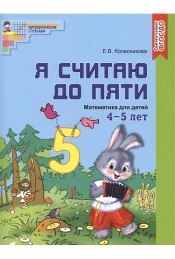 Я считаю до пяти. Математика для детей 4-5 лет. В цвете. Автор Колесникова