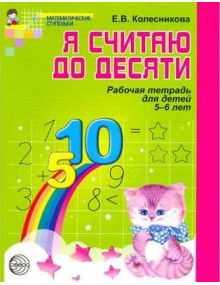 Я считаю до десяти. 5-6 лет. Автор Колесникова