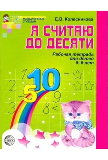 Я считаю до десяти. Математика для детей 5-6 лет. Автор Колесникова