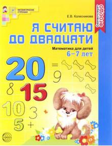 Я считаю до двадцати. 6-7 лет. Автор Колесникова