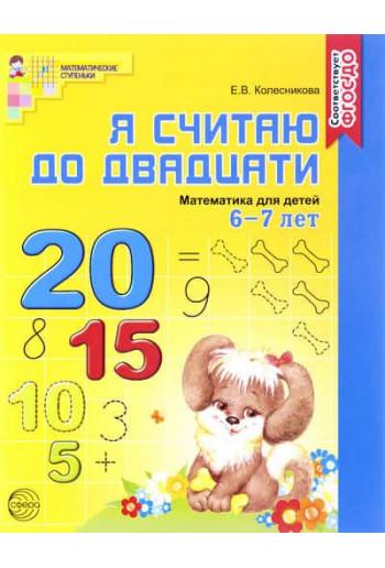 Я считаю до двадцати. Математика для детей 6-7 лет. Автор Колесникова