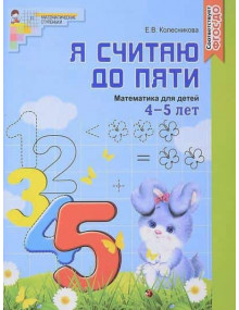 Я считаю до пяти. 4-5 лет. Автор Колесникова