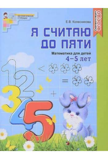 Я считаю до пяти. Математика для детей 4-5 лет. Автор Колесникова