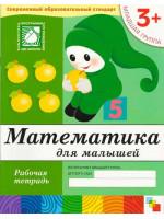 Математика для малышей. 3+. Рабочая тетрадь. Автор Денисова
