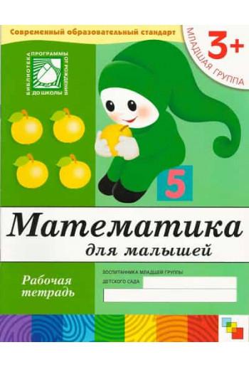 Математика для малышей 3+ Младшая группа. Рабочая тетрадь. Автор Денисова