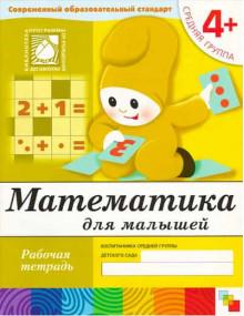 Математика для малышей. 4+. Рабочая тетрадь. Автор Денисова
