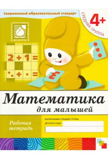 Математика для малышей 4+ Средняя группа. Рабочая тетрадь. Автор Денисова