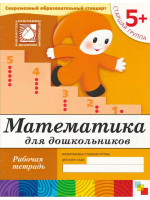 Математика для дошкольников. 5+. Рабочая тетрадь. Автор Денисова