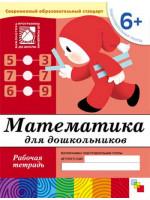 Математика для дошкольников. 6+. Рабочая тетрадь. Автор Денисова