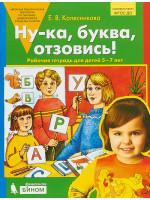 Ну-ка, буква, отзовись! 5-7 лет. Автор Колесникова