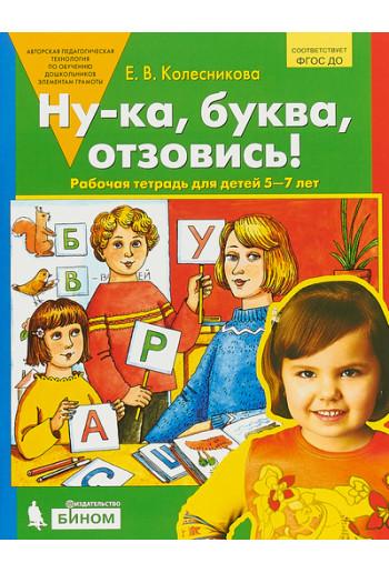 Ну-ка, буква, отзовись! Рабочая тетрадь для детей 5-7 лет. Автор Колесникова