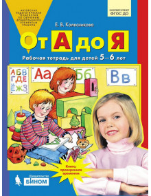 От А до Я. 5-6 лет. Автор Колесникова