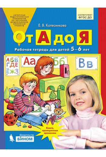 От А до Я. Рабочая тетрадь для детей 5-6 лет. Автор Колесникова