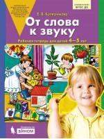 От слова к звуку. 4-5 лет. Автор Колесникова