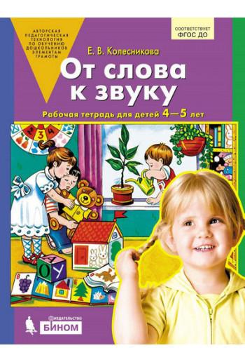 От слова к звуку. Рабочая тетрадь для детей 4-5 лет. Автор Колесникова