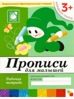 Прописи для малышей. 3+. Рабочая тетрадь. Автор Денисова