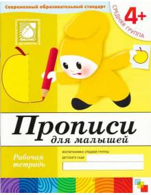 Прописи для малышей. 4+. Рабочая тетрадь. Автор Денисова