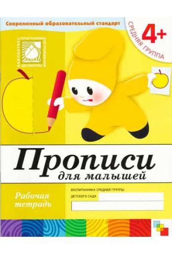 Прописи для малышей 4+ Средняя группа. Рабочая тетрадь. Автор Денисова