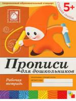 Прописи для дошкольников. 5+. Рабочая тетрадь. Автор Денисова