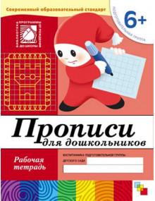 Прописи для дошкольников. 6+. Рабочая тетрадь. Автор Денисова