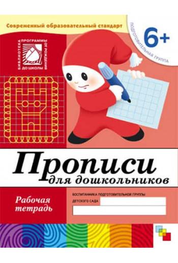 Прописи для дошкольников 6+ лет Подготовительная группа. Рабочая тетрадь. Автор Денисова